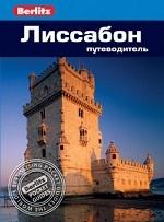 Лиссабон: Путеводитель/Berlitz