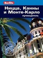 Ницца, Канны и Монте-Карло: Путеводитель/Berlitz