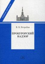 В. Н. Ястребов. Прокурорский надзор