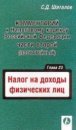 Налог на доходы физических лиц. Комментарий к Налоговому кодексу РФ. Части 2: глава 23
