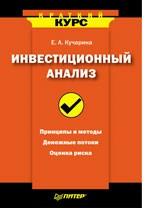 Инвестиционный анализ. Краткий курс