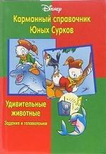 Карманный справочник Юных Сурков. Удивительные животные. Задания и головоломки
