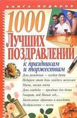 1000 лучших поздравлений к праздникам и торжествам