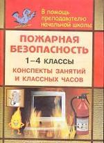 Пожарная безопасность в начальной школе: конспекты занятий и классных часов