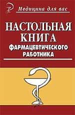 Настольная книга фармацевтического работника