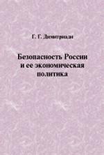 Безопасность России и ее экономическая политика