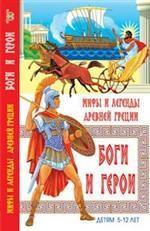 Мифы и легенды Древней Греции: Боги и Герои