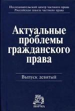 Актуальные проблемы гражданского права. Сборник статей. Выпуск 9