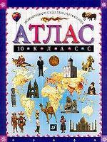 Экономическая и социальная география мира. 10 класс: атлас