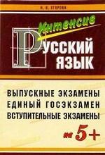 Пособие для интенсивной подготовки к экзамену по русскому языку. Выпускной, вступительный, ЕГЭ