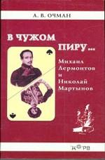 В чужом пиру… Михаил Лермонтов и Николай Мартынов