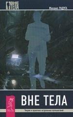 Радуга Михаил. Вне тела. Теория и практика астральных путешествий 150x239