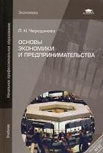 В. А. Родичев. Основы экономики и предпринимательства