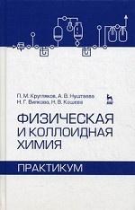 Физическая и коллоидная химия. Практикум. Учебное пособие, 1-е изд