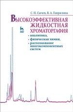 Высокоэффективная жидкостная хроматография: аналитика, физическая химия, распознавание многокомпонентных систем. Учебное пособие, 1-е изд
