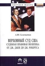 Верховный суд США. Судебная правовая политика от Дж. Джея до Дж. Робертса
