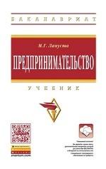 Предпринимательство. Учебник. Гриф УМО вузов России