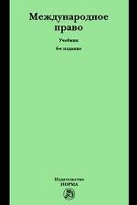 Международное право. Учебник для ВУЗов