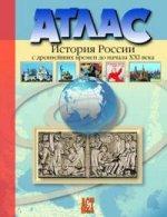 Атлас.  История России с древнейших времен до начала XXI в. 10-11 кл