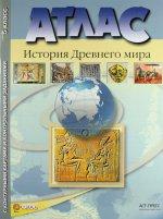 История Древнего мира. 5 класс. Атлас с контурными картами и контрольными заданиями