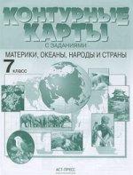 Материки, океаны, народы и страны. 7 класс. Контурные карты с заданиями