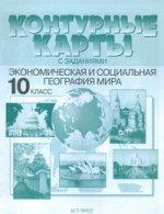 К/к с задан. 10кл Эконом. и социал. география мира