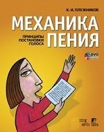 Механика пения. Принципы постановки голоса + DVD. Уч. пособие, 3-е изд., стер