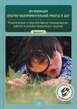 Организация опытно-эксперемент. работы в ДОУ Вып.1