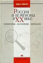Россия и ее регионы в XX веке: территория - расселение - миграции