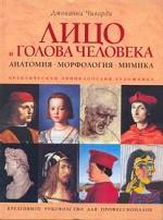 Практическая энциклопедия художника. Лицо и голова человека. Анатомия, морфология, мимика