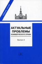 Актуальные проблемы коммерческого права. Сборник статей. Вып.2