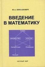 Введение в математику