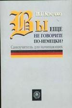 Вы еще не говорите по-немецки? Самоучитель для начинающих