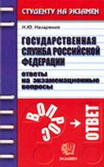 Государственная служба Российской Федерации. Ответы на экзаменационные вопросы