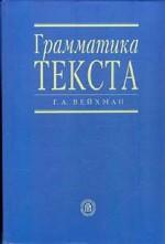 Грамматика текста. Учебное пособие по английскому языку