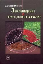 Землеведение и природопользование