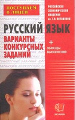 Русский язык для поступающих в десятый лицейский класс