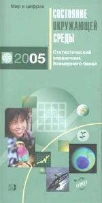 Состояние окружающей среды. 2005. Статистический справочник Всемирного банка