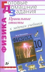 """Правильные ответы к задачам учебника Касьянова В.А. """"Физика"""", 10 класс"""