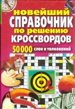 Новейший справочник по решению кроссвордов. 50000 слов и толкований