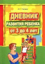 Дневник развития ребенка от 3 до 4 лет