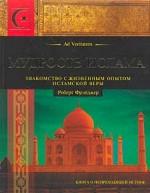 Мудрость ислама. Знакомство с жизненным опытом исламской веры и практики