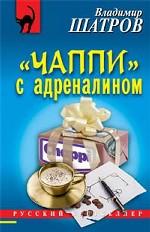 """""""Чаппи"""" с адреналином"""