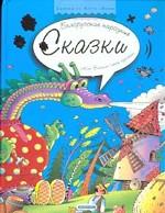 Как Василь змея одолел. Белорусские народные сказки