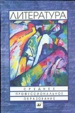 Литература. Учебник для ссузов