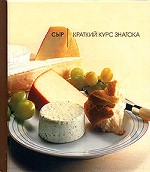 Сыр. Краткий курс знатока