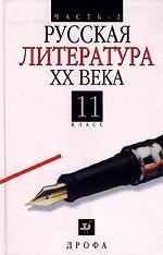 Русская литература. XX век