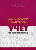 Бухгалтерский и налоговый учет на производстве. Епифанов О.В., Терентьева Л.Ф., и др