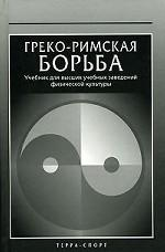 Греко-римская борьба. Учебник для высших учебных заведений физической культуры
