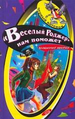 """""""Веселый Роджер"""" нам поможет"""